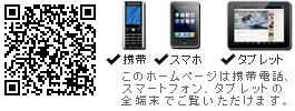 山梨県リサイクルもったいない倶楽部|株式会社総合リサイクルセンター黒田