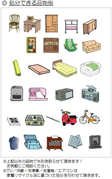 粗大ゴミ,家具,家財,引取,不用品,