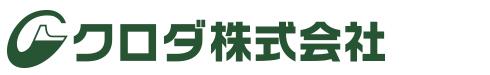 クロダ株式会社(旧社名:株式会社総合リサイクルセンター黒田)